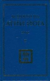 Аспекти на Агни Йога 1961