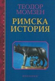 Римска история
