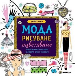 Джобна книга: Мода - рисуване, оцветяване