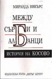 Между сърби и албанци: История на Косово