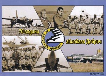 70 години авиобаза Добрич. Албум