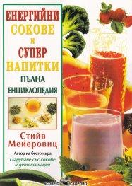 Енергийни сокове и супер напитки. Пълна енциклопедия