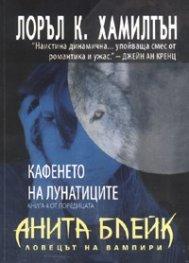 Анита Блейк - ловецът на вампири Кн.4:  Кафенето на лунатиците