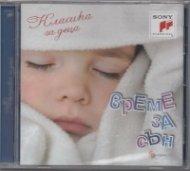 Време за сън/ Класика за деца CD