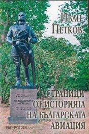 Страници от историята на българската авиация