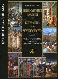 Невероятните заблуди и безумства на човечеството Кн.I: От кръстоносните походи до свещените реликви