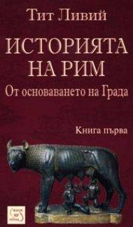 Историята на Рим. Кн.1