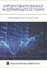 Корпоративните финанси на формиращите се пазари (Изследвания и практики)