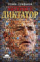 Интервю с диктатор. Живот под портрета на Бойко Борисов