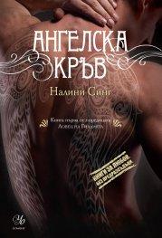 Ангелска кръв Кн.1: Ловец на гилдията