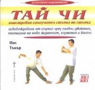 Тай Чи: Илюстрован самоучител стъпка по стъпка