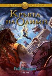 Кръвта на Олимп