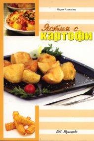 Ястия с картофи