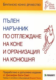 Пълен наръчник по отглеждане на коне и организация на конюшня
