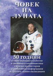 Човек на Луната. 50 години от най-значимото събитие в световната космонавтика