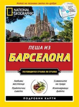Пеша из Барселона/ Пътеводител стъпка по стъпка