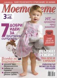 Моето дете; Бр. 1 - 2/2013
