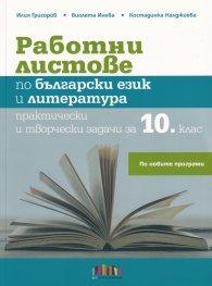 Работни листове по бълг. език и литература за 10 кл. Практически и творчески задачи (по новата програма)