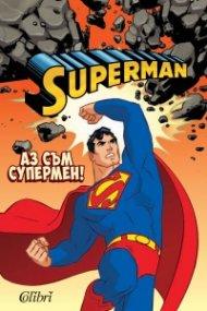 Супермен: Аз съм Супермен