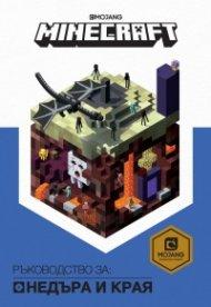 MINECRAFT Ръководство за: Недъра и края