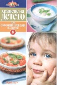 Хранене на детето 8: Хранене на детето при стомашни проблеми и алергии