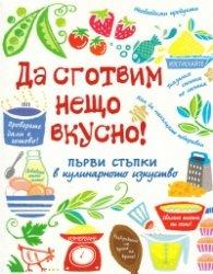 Да сготвим нещо вкусно! Първи стъпки в кулинарното изкуство