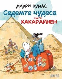 Седемте чудеса на г-н Хакарайнен/ твърда корица