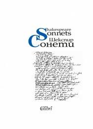 Сонети (двуезично издание) - мека корица