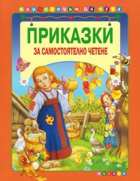 Приказки за самостоятелно четене (оранжева)
