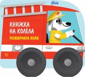 Книжка на колела: Пожарната кола