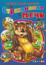 Страхливият мечо (Любими детски приказки)