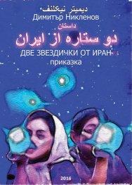Две звездички от Иран/приказка, двуезична, фарси