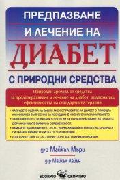Диабет с природни средства (Предпазване и лечение)