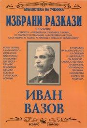 Избрани разкази/ Иван Вазов