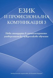 Език и професионална комуникация 3