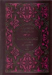 Шах - наме (Книга за царете I) Песен за Ростам и Сохраб/ кожена подвързия