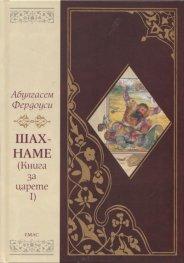 Шах - наме (Книга за царете I) Песен за Ростам и Сухраб/ твърда корица