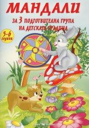 Мандали за III подготвителна група на детската градина