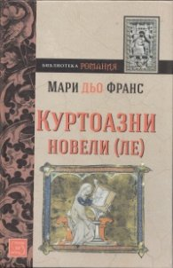 Куртоазни новели (ле)