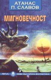 Мигновечност/ Нова българска фантастика