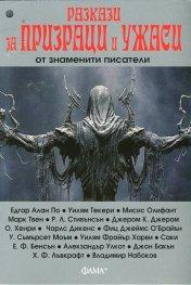 Разкази за призраци и ужаси от знаменити писатели
