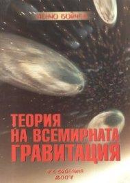 Теория на всемирната гравитация