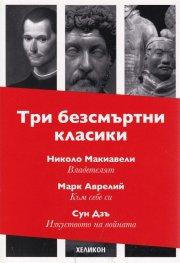 Три безсмъртни класики: Към себе си (Марк Аврелий); Владетелят (Николо Макивели); Изкуството на войната (Сун Дзъ)