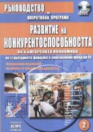 Развитие на конкурентоспособността на българската икономика + CD/ Ръководство по оперативна програма