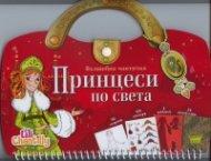 Вълшебна чантичка: Принцеси по света