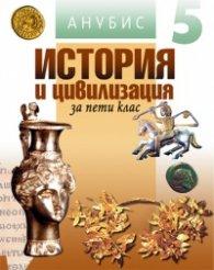История и цивилизация за 5 клас