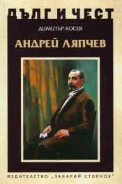 Андрей Ляпчев. Управленето на Андрей Ляпчев (1926-1931)
