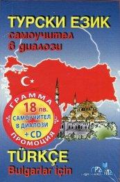 Турски език: Самоучител в диалози + CD (ново издание)