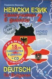 Немски език 2: Самоучител в диалози + CD (ново издание)