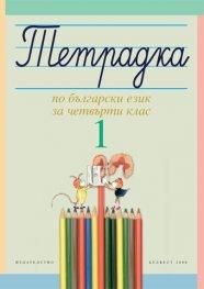 *Тетрадка по български език №1 за 4 клас